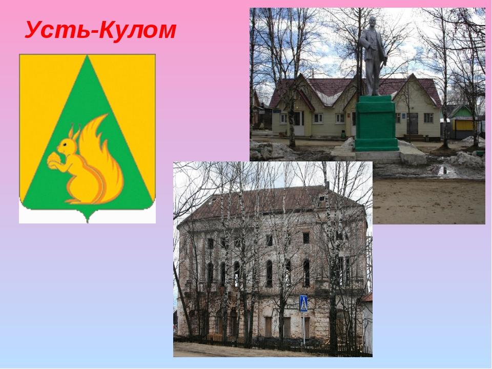 Усть-Кулом