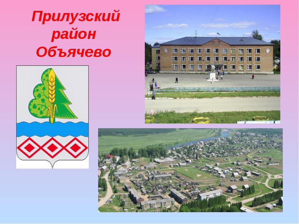 Прилузский район Объячево
