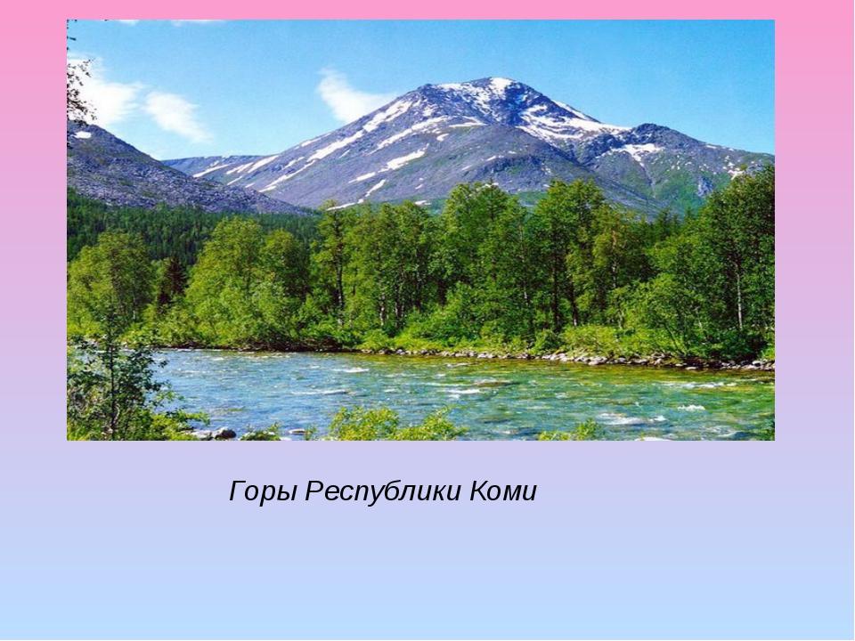 Горы Республики Коми