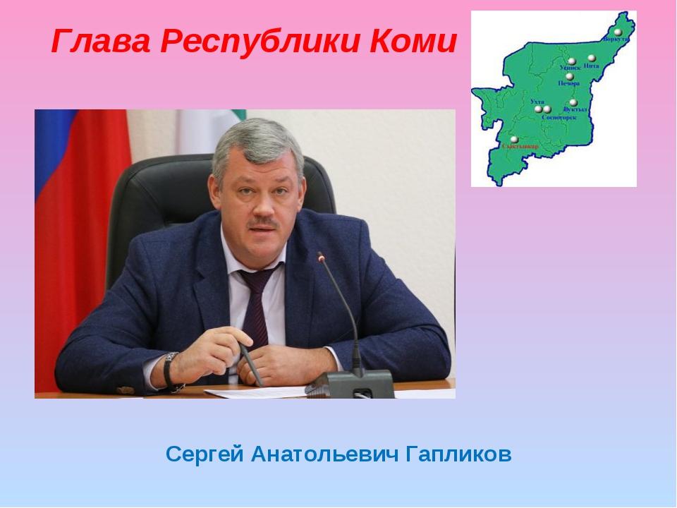 Глава Республики Коми Сергей Анатольевич Гапликов