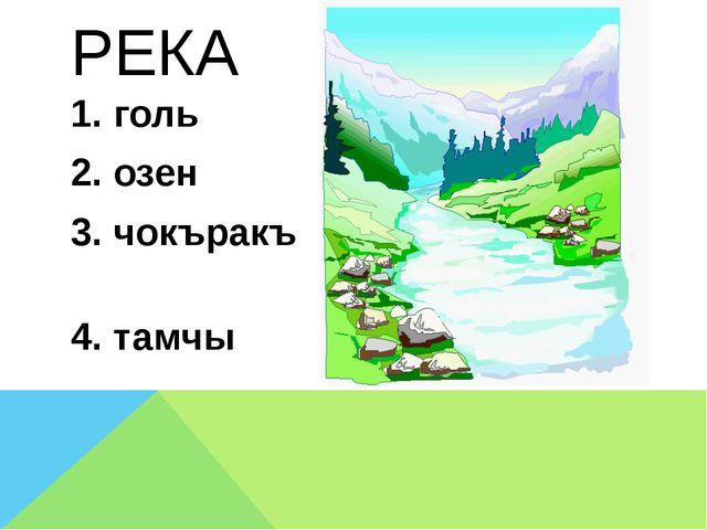 РЕКА 1. голь 2. озен 3. чокъракъ 4. тамчы