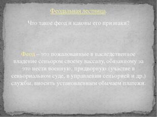 Что такое феод и каковы его признаки? Феод – это пожалованные в наследственно