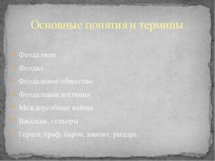 Феодализм Феодал Феодальное общество Феодальная лестница Междоусобные войны