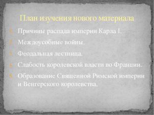 Причины распада империи Карла I. Междоусобные войны. Феодальная лестница. Сла