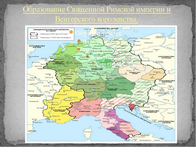 Образование Священной Римской империи и Венгерского королевства.