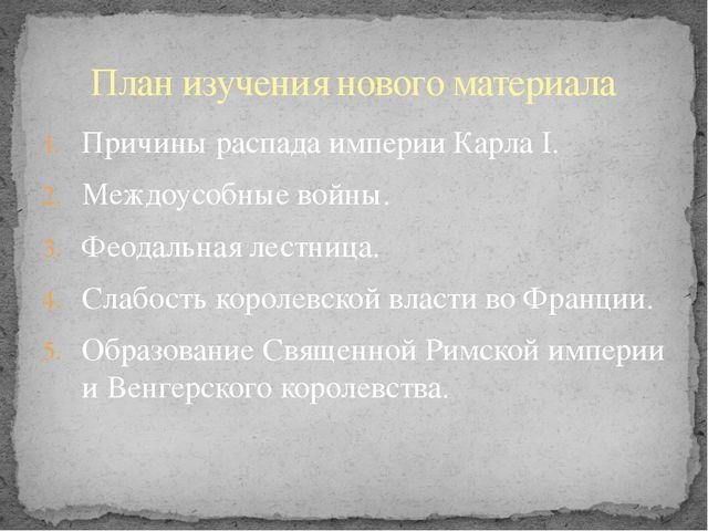 Причины распада империи Карла I. Междоусобные войны. Феодальная лестница. Сла...