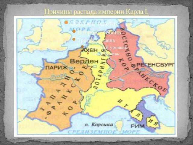 Причины распада империи Карла I.