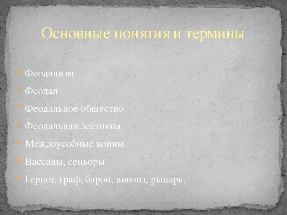 Феодализм Феодал Феодальное общество Феодальная лестница Междоусобные войны...