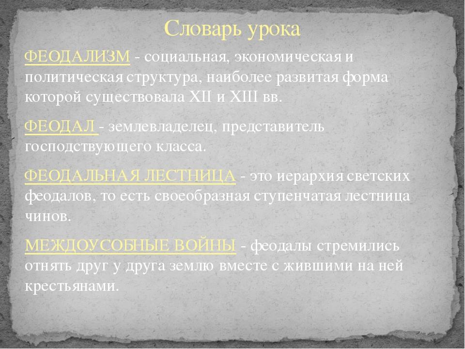 ФЕОДАЛИЗМ - социальная, экономическая и политическая структура, наиболее разв...