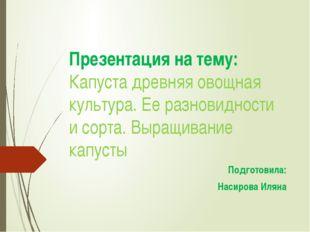 Презентация на тему: Капуста древняя овощная культура. Ее разновидности и сор