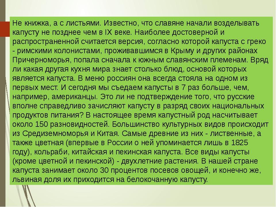 Не книжка, а с листьями. Известно, что славяне начали возделывать капусту не...