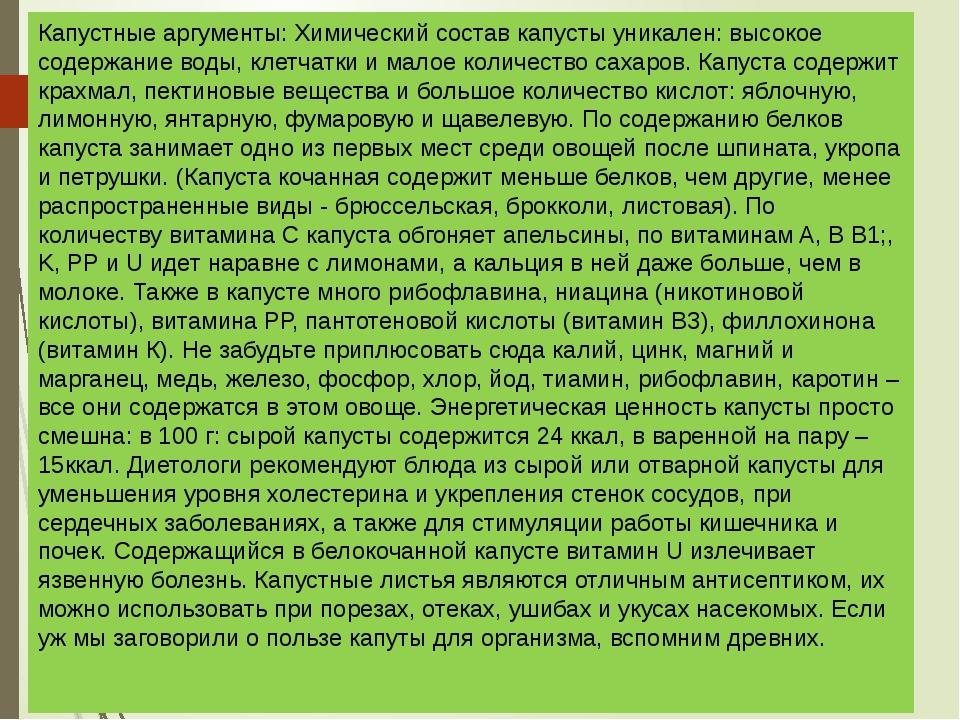 Капустные аргументы: Химический состав капусты уникален: высокое содержание...