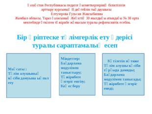 Қазақстан Республикасы педагог қызметкерлерінің біліктілігін арттыру курсының
