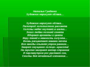 Наталья Гребенко Художник нарисует облака…   Художник нарисует облака… Па