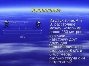 Закрепление  6 м/с  8 м/с     280 м