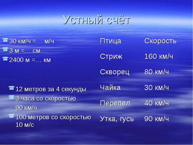 Устный счёт 12 метров за 4 секунды 3 часа со скоростью 90 км/ч 100 метров со...