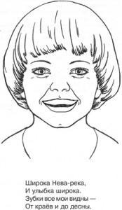 логопедические упражнения улыбочка
