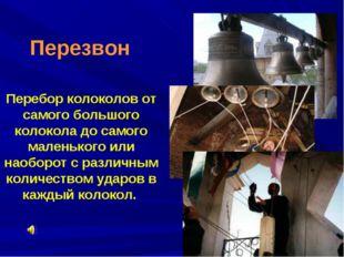 Перезвон Перебор колоколов от самого большого колокола до самого маленького и