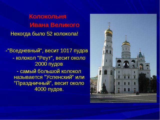 """Колокольня Ивана Великого Некогда было 52 колокола! -""""Вседневный"""", весит 101..."""