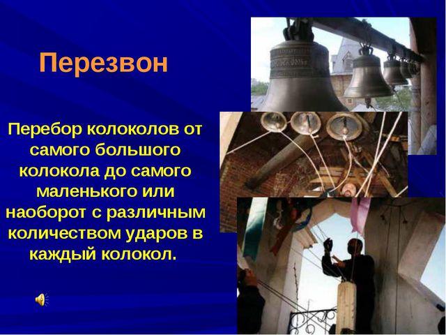 Перезвон Перебор колоколов от самого большого колокола до самого маленького и...
