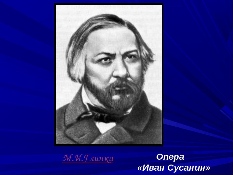 М.И.Глинка Опера «Иван Сусанин»