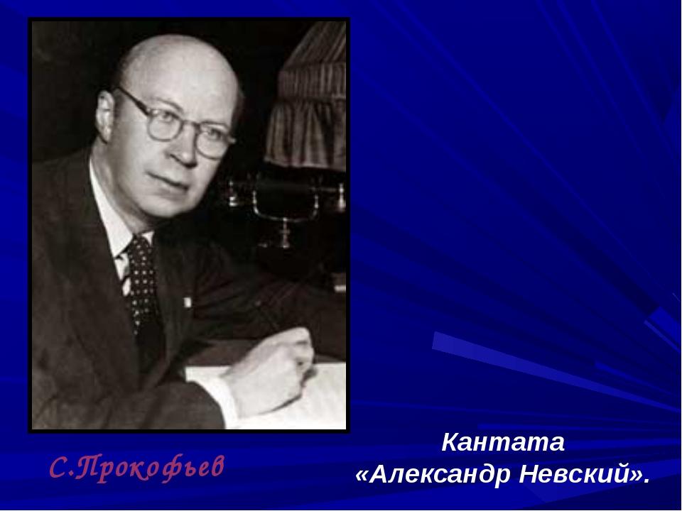 С.Прокофьев Кантата «Александр Невский».