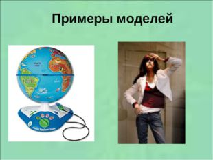 Примеры моделей