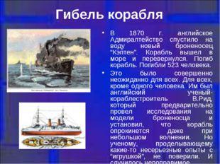 Гибель корабля В 1870 г. английское Адмиралтейство спустило на воду новый бро