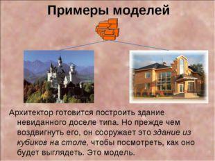 Примеры моделей Архитектор готовится построить здание невиданного доселе типа