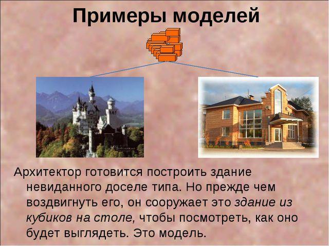 Примеры моделей Архитектор готовится построить здание невиданного доселе типа...