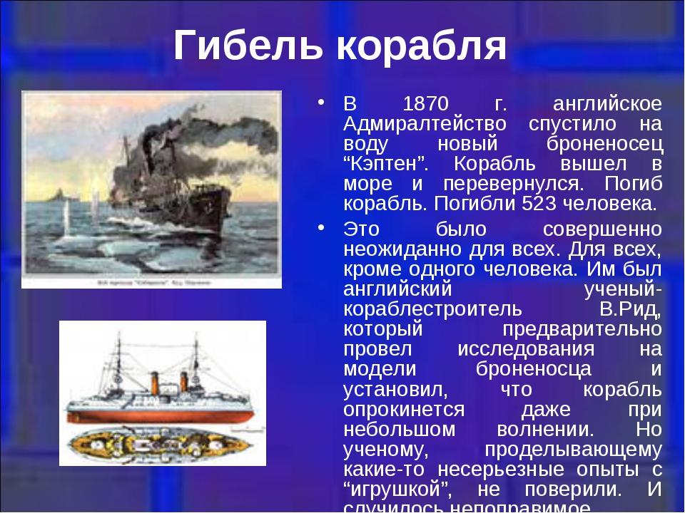 Гибель корабля В 1870 г. английское Адмиралтейство спустило на воду новый бро...