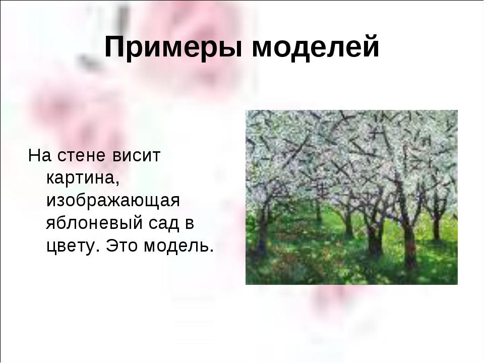 Примеры моделей На стене висит картина, изображающая яблоневый сад в цвету. Э...