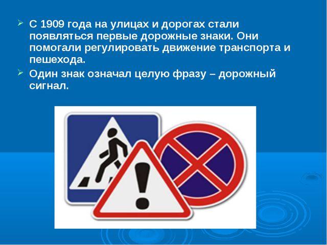 С 1909 года на улицах и дорогах стали появляться первые дорожные знаки. Они п...