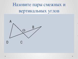 Назовите пары смежных и вертикальных углов А B D C O
