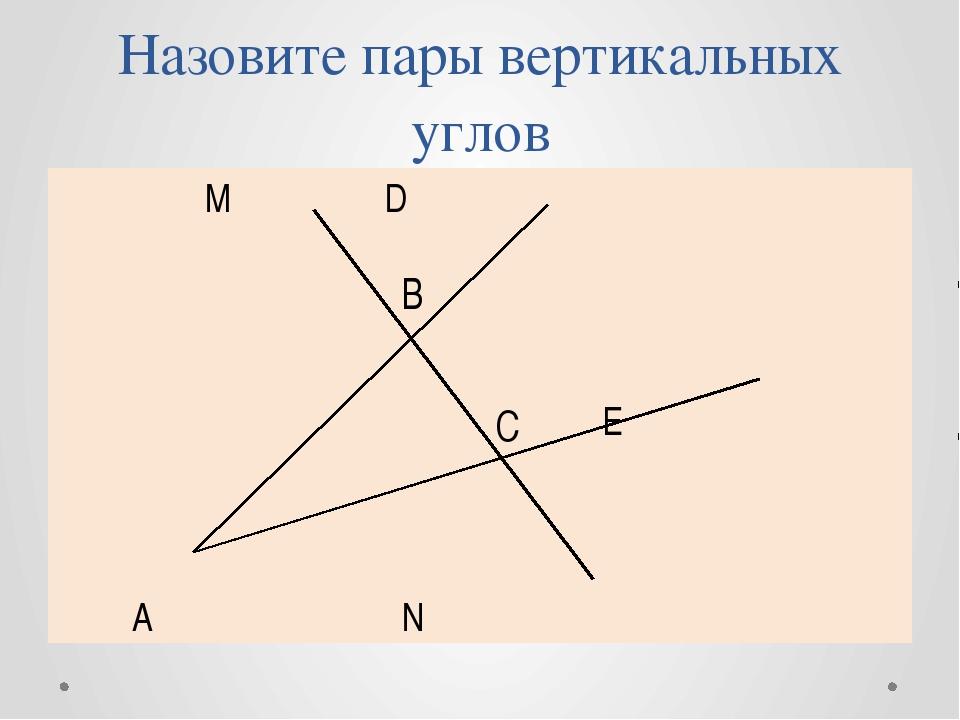 Назовите пары вертикальных углов M D E A N B C