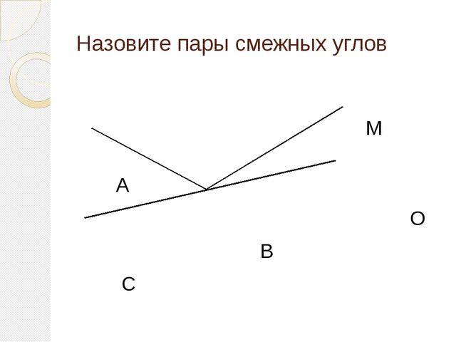 Назовите пары смежных углов М А О В С