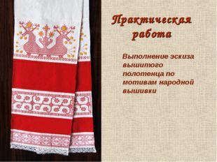 Практическая работа Выполнение эскиза вышитого полотенца по мотивам народной