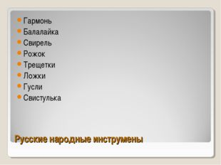 Русские народные инструмены Гармонь Балалайка Свирель Рожок Трещетки Ложки Гу