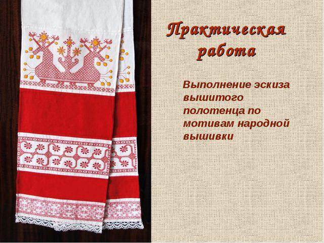 Практическая работа Выполнение эскиза вышитого полотенца по мотивам народной...