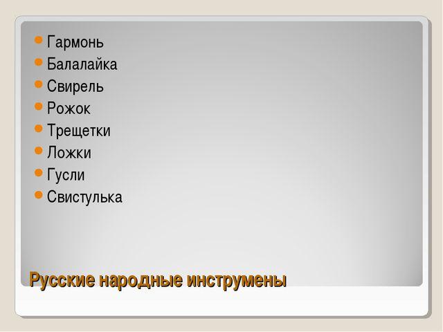 Русские народные инструмены Гармонь Балалайка Свирель Рожок Трещетки Ложки Гу...