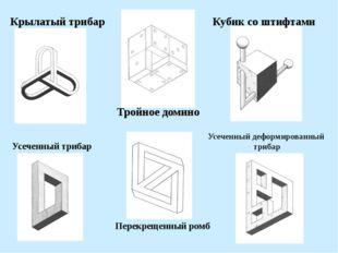 Крылатый трибар Тройное домино Кубик со штифтами Усеченный деформированный тр