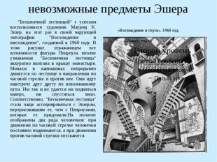 """невозможные предметы Эшера  «Восхождение и спуск». 1960 год. """"Бесконечной л"""