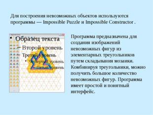 Для построения невозможных объектов используются программы — Impossible Puzzl
