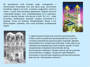 На протяжении всей истории люди сталкивались с оптическими иллюзиями тог