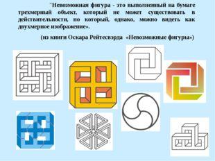 """""""Невозможная фигура - это выполненный на бумаге трехмерный объект, который н"""
