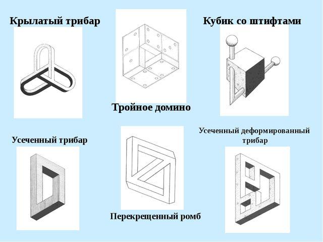 Крылатый трибар Тройное домино Кубик со штифтами Усеченный деформированный тр...
