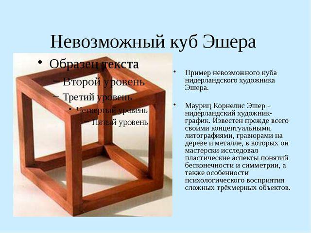 Невозможный куб Эшера Пример невозможного куба нидерландского художника Эшера...