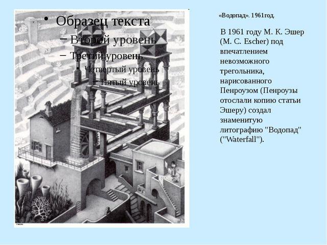 В 1961году М.К.Эшер (M.C.Escher) под впечатлением невозможного трегольн...