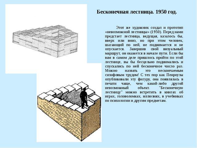 Этот же художник создал и прототип «невозможной лестницы» (1950). Перед нами...