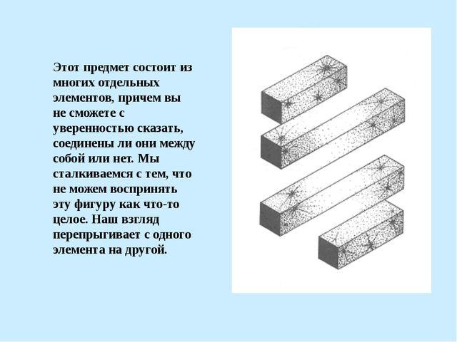 Этот предмет состоит из многих отдельных элементов, причем вы не сможете с ув...